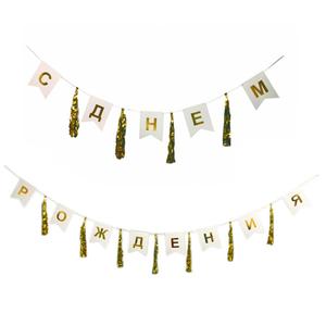 "Гирлянда-флажки/тассел ПатиБум ""С Днем Рождения"", 196см, золото, европодвес"