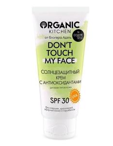 Солнцезащитный крем с антиоксидантами SPF30 50 мл Organic Kitchen