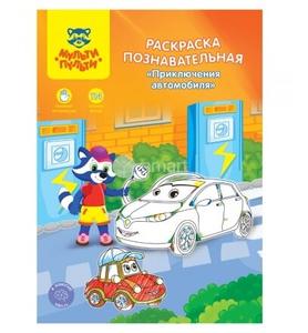 """Раскраска A4, Мульти-Пульти """"Познавательная: Приключения автомобиля"""", 16стр., с наклейками"""