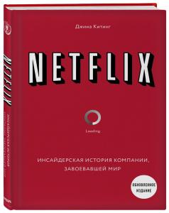 """Книга """"NETFLIX. Инсайдерская история компании, завоевавшей мир""""   Джина Китинг"""