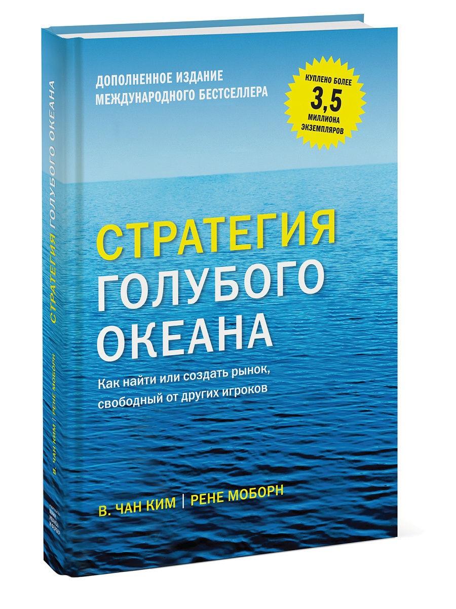 "Книга ""Стратегия голубого океана"" | Моборн, Ким"