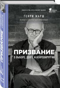 """Книга """"Призвание. О выборе, долге и нейрохирургии""""   Генри Марш"""