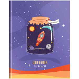 "Дневник 1-4 кл. 48л. (твердый) ArtSpace ""Galaxy in jar"", глянцевая ламинация"