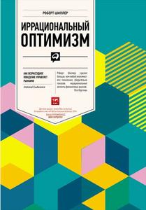 """Книга """"Иррациональный оптимизм: Как безрассудное поведение управляет рынками""""   Роберт Шиллер"""
