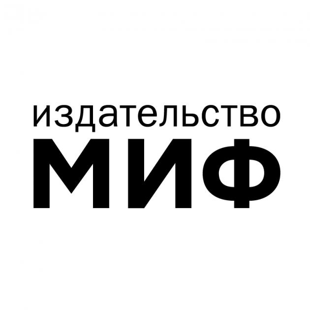 МИФ(издательство)