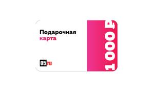 Подарочный сертификат 1000 р