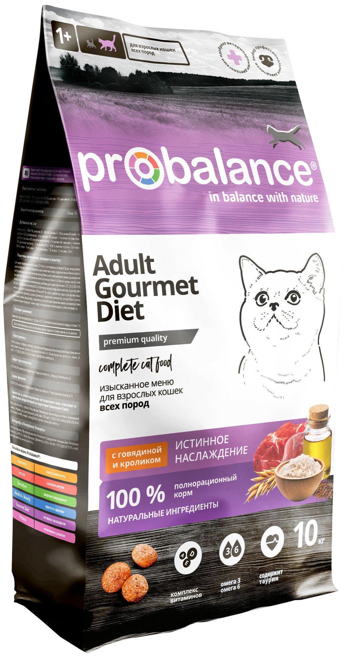 """Сухой корм для кошек ProBalance """"Gourmet Diet"""" с говядиной и кроликом 10 кг"""