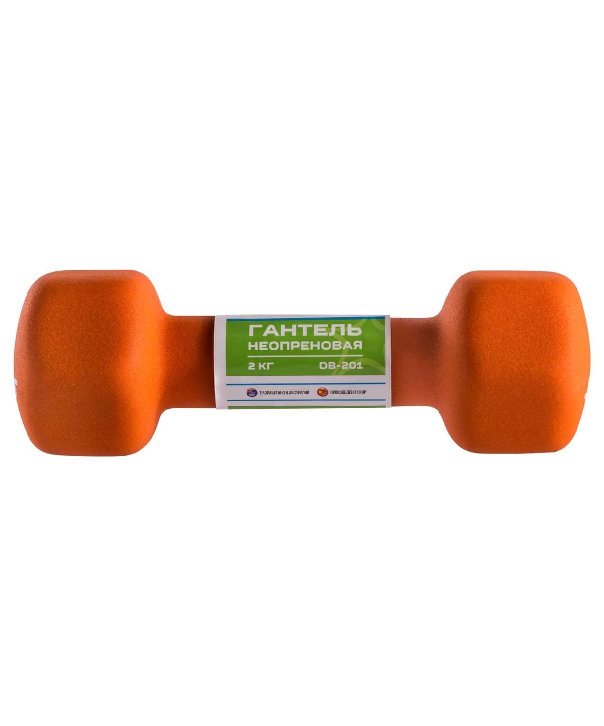 Гантель неопреновая DB-201 2 кг, оранжевая