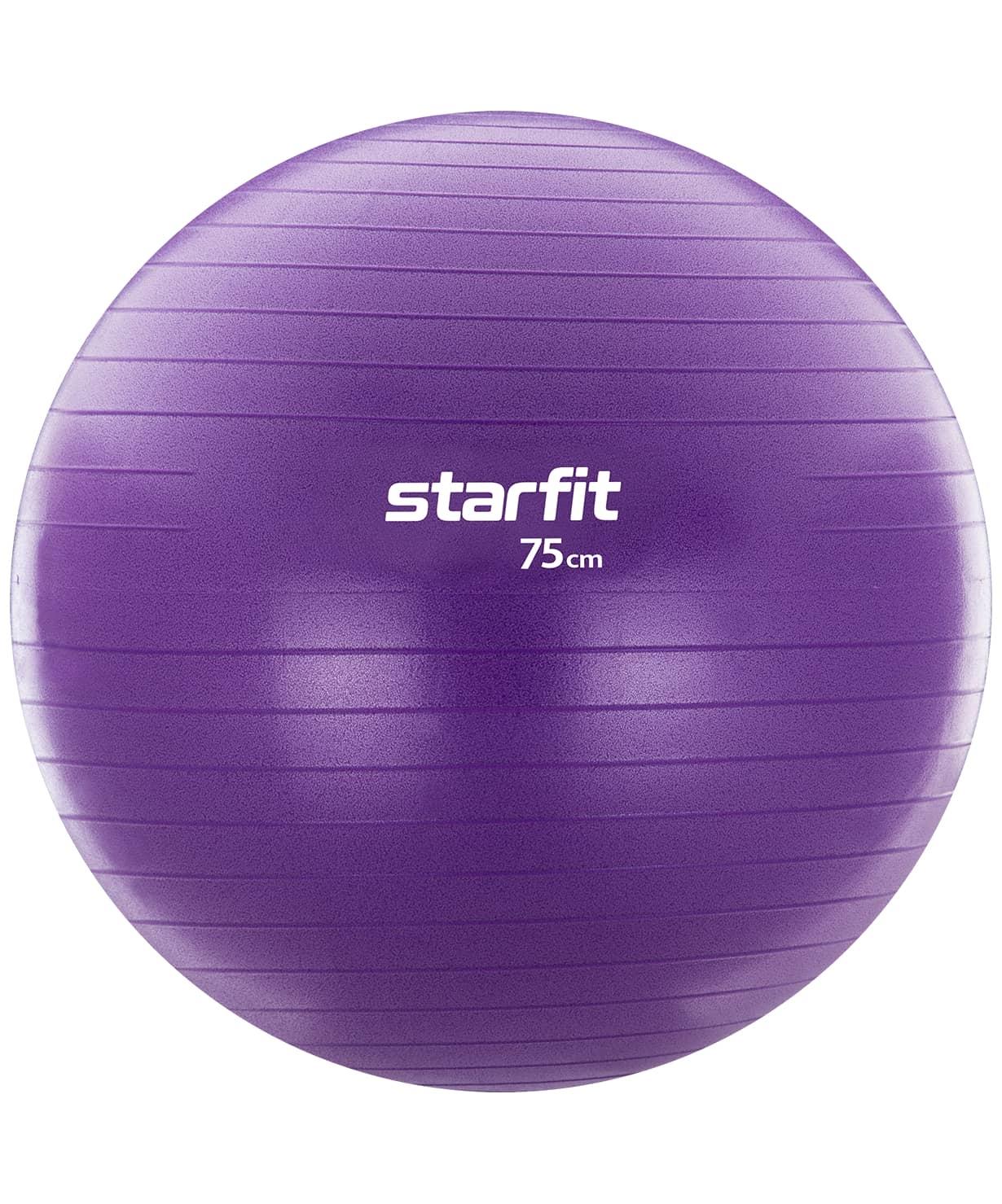 Фитбол STARFIT GB-106 75 см, 1200 гр, с ручным насосом, фиолетовый (антивзрыв)