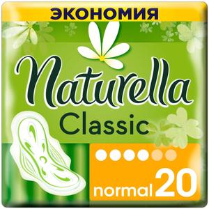 Прокладки гигиенические ароматизированные с крылышками Camomile Normal 20шт NATURELLA