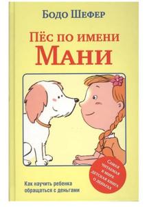 """Книга """"Пёс по имени Мани""""   Бодо Шефер"""