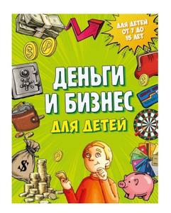 """Книга """"Деньги и бизнес для детей""""   Дмитрий Васин"""