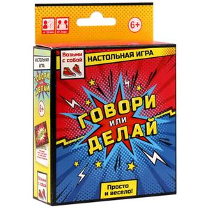 """Игра настольная Origami """"Говори или делай"""", 56 карточек, картонная коробка"""