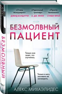 "Книга ""Безмолвный пациент"""