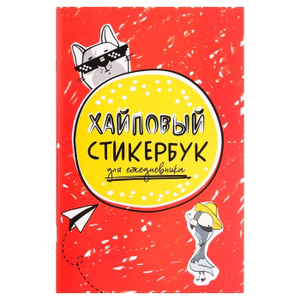 Стикербук «Хайповый», 14 × 21 см - 10 листов Арт Узор