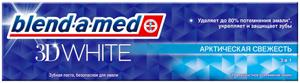 Зубная паста Blend-a-Med 3D White Арктическая свежесть (100 мл)