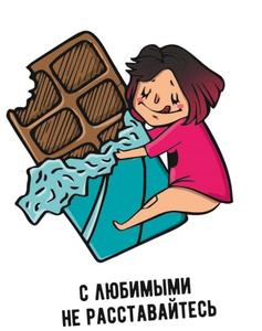Открытка‒инстаграм «С любимыми не расставайтесь» шоколад, 8.8 х 10.7 см