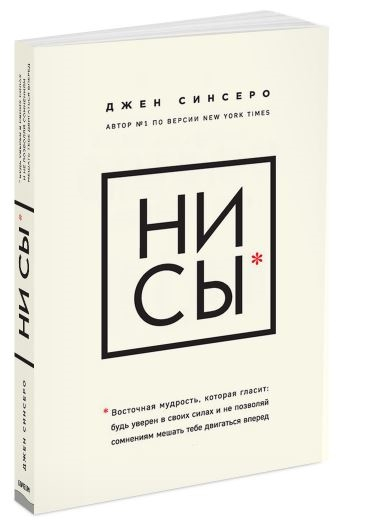 "Книга ""НИ СЫ"" | Джен Синсеро (Мягк. переп.)"