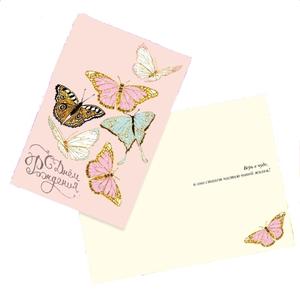 Открытка «С Днем Рождения», бабочки, частичный УФ-лак, 12 × 18 см