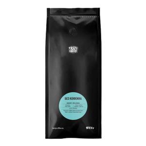 """Tasty Coffee, фирменная смесь """"Без кофеина"""" в зернах, 250 грамм"""