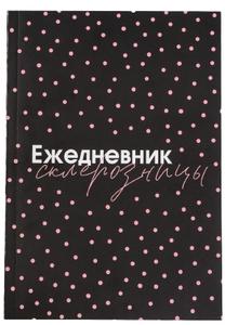Ежедневник в тонкой обложке «Ежедневник склерозницы» А5, 80 листов