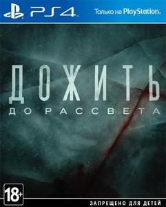 Игра для PS4 Дожить до рассвета [PS4, русская версия]