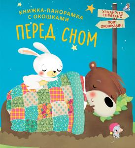 Книжка - панорамка с окошками. Перед сном