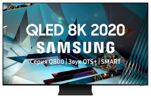 "Телевизор Samsung QE65Q800TAUXRU 65"" (165 см) черный"