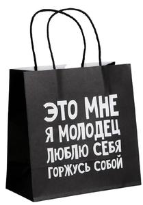 Пакет подарочный «Люблю себя», 22 × 22 × 11 см