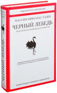 """Книга """"Черный лебедь""""   Нассим Талеб (2-е изд., дополненное)"""