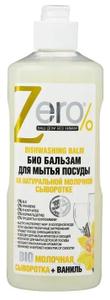 Бальзам для мытья посуды Молочная сыворотка 500мл Zero