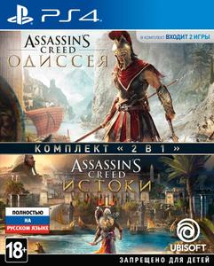 Игра на PS4  Assassin's Creed: Одиссея + Истоки [PS4,русскаяверсия]