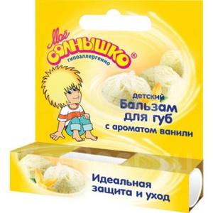 Бальзам для губ ваниль 2.8гр МОЕ СОЛНЫШКО