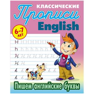 """Прописи классические, А5, 6-7 лет Книжный Дом """"English. Пишем английские буквы"""", 16стр."""