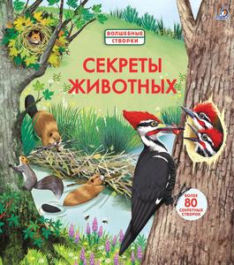 Секреты животных