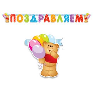 """Гирлянда-буквы ПатиБум """"Поздравляем.Медвежонок"""", 196см, европодвес"""