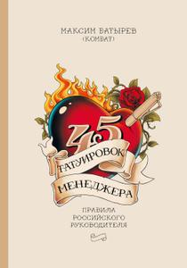 """Книга """"45 татуировок менеджера""""   Комбат"""