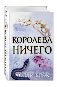 """Книга """"Воздушный народ. Королева ничего (#3)""""   Холли Блэк"""