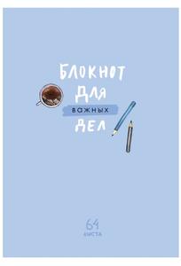 """Записная книжка А6 64л. BG """"Для важных дел"""", матовая ламинация, выб. лак, блок-еженедельник"""