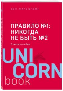 """Книга """"Правило №1 - никогда не быть №2.""""   Дэн Мильштейн"""