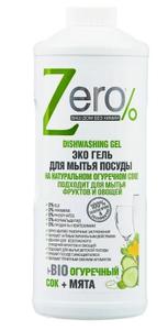 Гель для мытья посуды, фруктов и овощей 500мл Zero