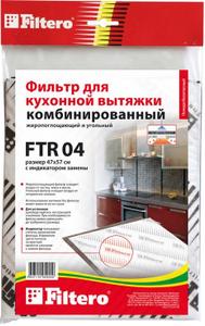 Filtero FTR 04 универс. комбин. фильтр для вытяжки