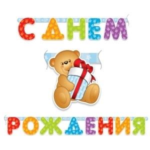"""Гирлянда-буквы ПатиБум """"С Днем Рождения. Медвежонок"""", европодвес"""
