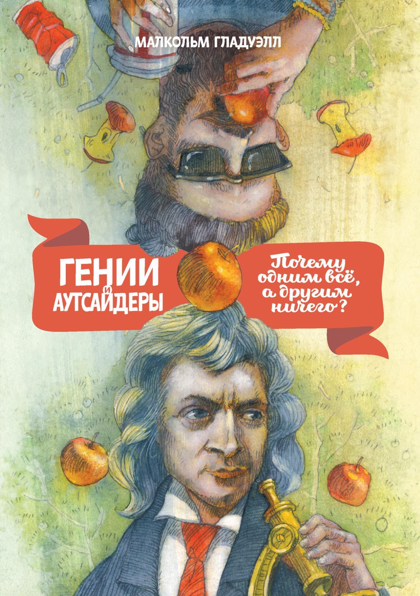 """Книга """"Гении и аутсайдеры""""   Гладуэлл Малкольм"""