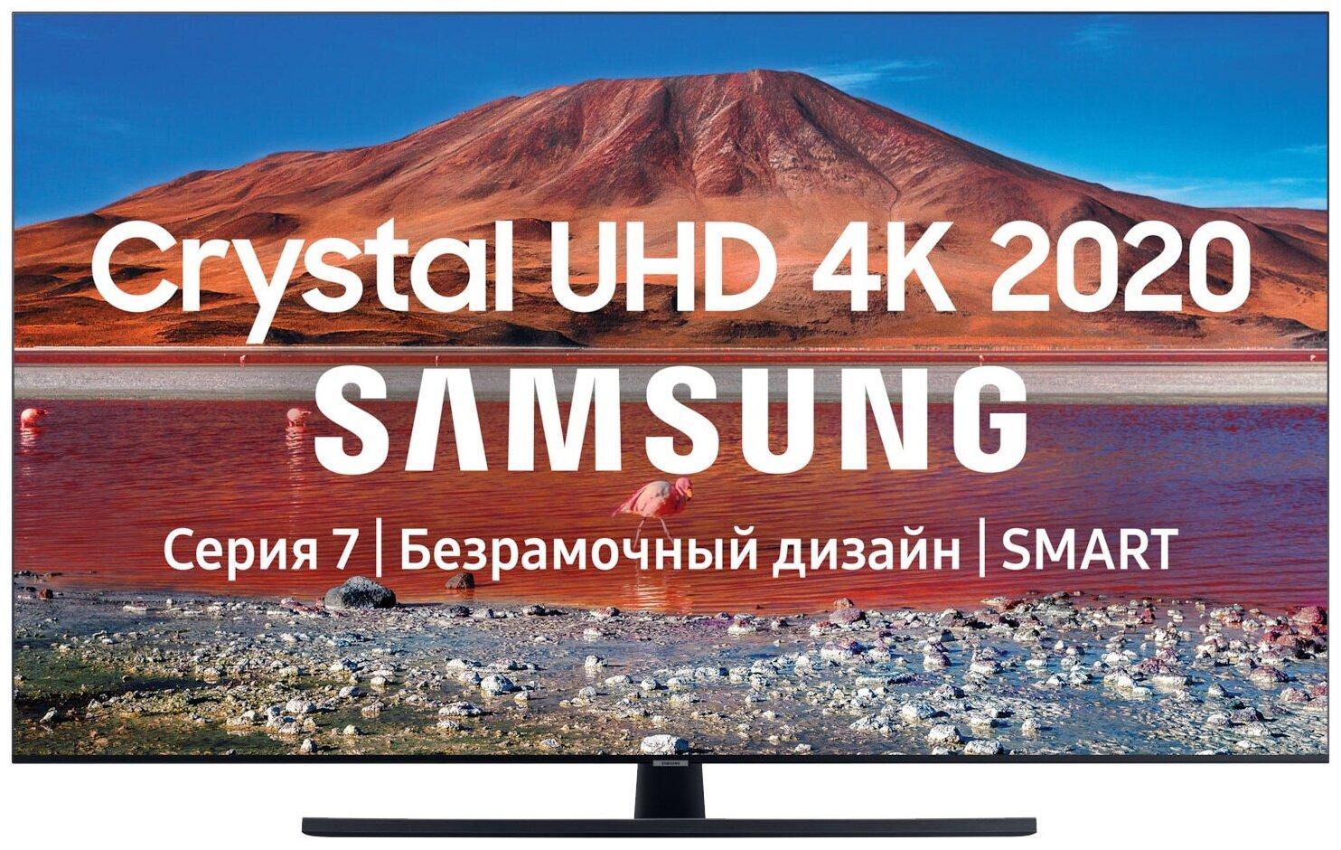 """Телевизор Samsung UE55TU7540UXRU 55"""" (138 см) титан"""