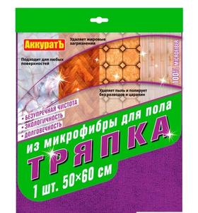 Тряпка для пола микрофибра 50*60см фиолетовая АккуратЪ