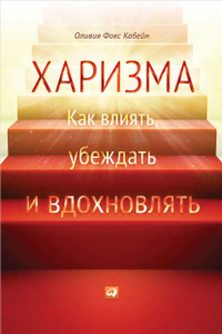 """Книга """"Харизма: Как влиять, убеждать и вдохновлять""""   Оливия Фокс Кабейн"""