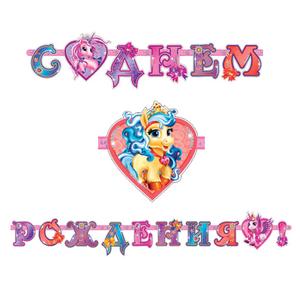"""Гирлянда-буквы ПатиБум """"С Днем Рождения. Волшебные Питомцы"""", 320см, европодвес"""