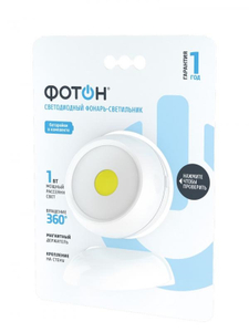 ФОТОН Фонарь-светильник светодиодный WB-360 (3хLR03 в комплекте) (10шт)