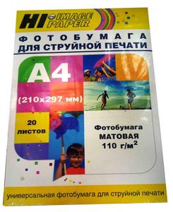 Фотобумага Hi-Image Paper самоклеящаяся, матовая односторонняя, A4, 100 г/м2, 20 л.